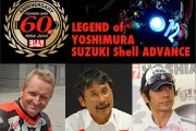 yoshimura-legend-team-570